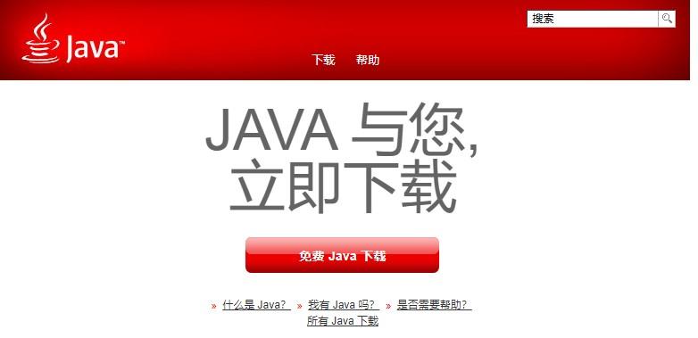 Java官网